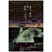 《甲骨文丛书:皮毛、财富和帝国》