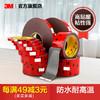 3M双面胶汽车用强力耐高温高粘性防水车用胶带居家泡棉无痕固定胶
