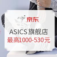 京东 ASICS旗舰店 品牌日