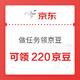 移动专享:京东  免费送爱奇艺会员 做任务领京豆 实测220京豆