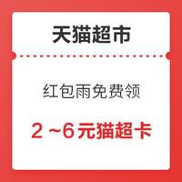 天猫超市 红包雨 免费领猫超卡