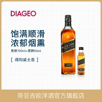 Johnnie Walker尊尼获加黑牌黑方威士忌酒700ml+50ml组合洋酒包邮