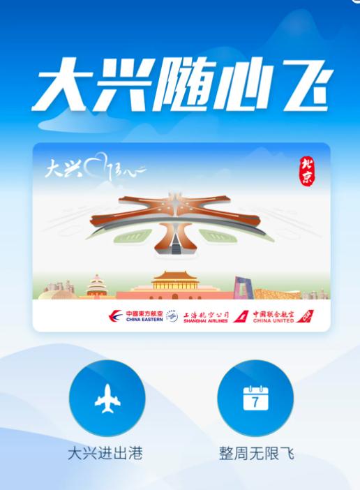 东上航X 中国联合航空!北京大兴机场进出港随心飞!不限周中周末!