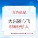 东上航X 中国联合航空!北京大兴机场进出港随心飞!不限周中周末! 6666元/人
