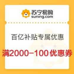 苏宁易购 百亿补贴专属优惠 满200-20元优惠券
