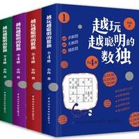 《越玩越聪明的数独》全4册
