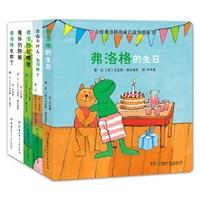 《青蛙弗洛格的成长故事》纸板书(套装全5册)