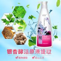 章华(SAVOL) 汉草水光酵亮洗发水发膜  600ml 染烫修护洗发水