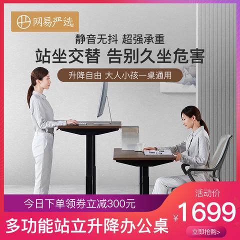 YANXUAN 网易严选 3990721 升降办公桌白色 1200*600mm