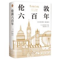 《伦敦六百年》企鹅图书