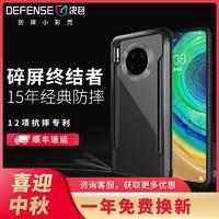 Defense决色华为mate30pro手机壳铝合金边壳mate30全包防摔保护套 Shield华为mate30系列