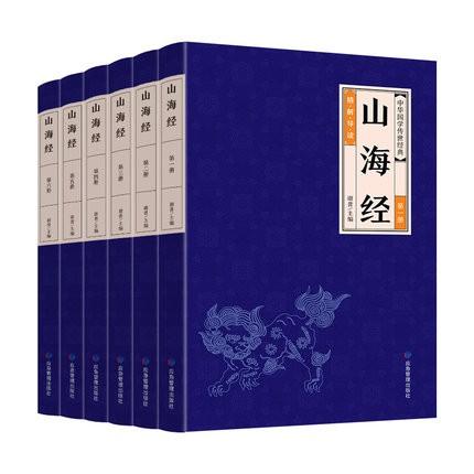 《山海经全集》精解导读 全6册
