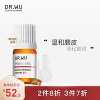 DR.WU 达尔肤 杏仁酸温和焕肤精华液8% 5ml