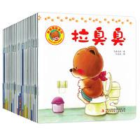 《小熊宝宝好习惯养成绘本》全20册