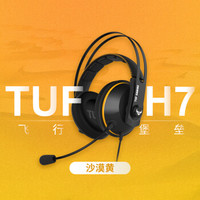 ASUS 华硕 TUF GAMING H7 电竞游戏耳机 标准版