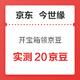移动专享:京东 今世缘自营旗舰店  开宝箱瓜分千万京豆 实测领到20京豆