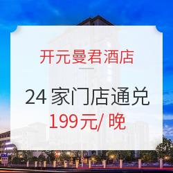 百亿补贴!开元曼居酒店 全国24家门店1晚通兑