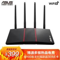 华硕(ASUS)RT-AX56U热血版双频博通四核/WiFi6家用游戏路由器