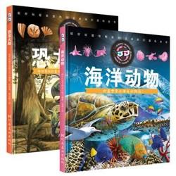 《3D立体知识百科全书动物篇:海洋动物+恐龙大陆》(套装全2册)随书赠3D眼镜