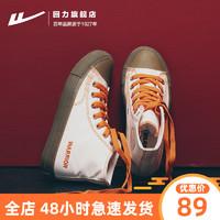 WARRIOR 回力 WXY-A790MJ 中性款高帮帆布鞋