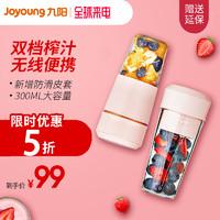 Joyoung 九阳 L3-C9 便携榨汁杯 300ml