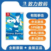 任天堂Switch NS游戏 Fit Boxing 有氧拳击