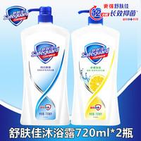Safeguard 舒肤佳 沐浴露套装(720ml*2瓶)