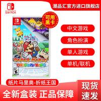 任天堂Switch 游戏卡带 ns游戏卡 纸片马里奥 折纸之王 中文游戏