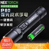 纳丽德NEXTORCH P80 强光手电筒远射户外高性能战术防身手电筒1300流明 P80标配+原装3400U电池+凑单品