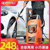 亿力高压洗车机家用220v电动洗车器清洗机便携洗车泵刷车水枪