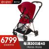 19新品德国cybex可坐躺四轮推车MIOS轻便易折叠双向安装婴儿推车 新品 格调红