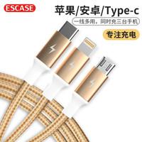 ESCASE 数据线三合一苹果充电器线一拖三适用Type-c安卓iPhone11华为Mate30/p40小米快充多功能 C20金色