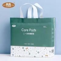 L-LIANG 良良 婴儿隔尿垫 (25*33cm)80片/包 *2件