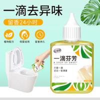 一滴香厕所除臭剂 香氛留香异味去味一滴芬芳卫生间熏香空气清新剂 50ml*3瓶-香味随机