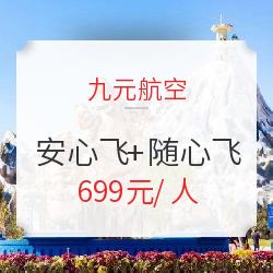 """给力!九元航空""""安心飞""""+""""随心飞""""!周末/节假日均可兑换!"""