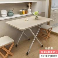 0719   折叠桌子餐桌  小尺寸60*40*50