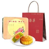 WING WAH 元朗荣华 蛋黄金翡翠 月饼礼盒  600g