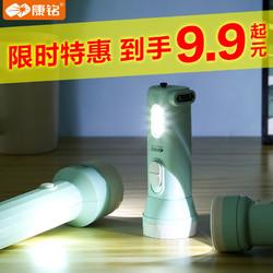 康铭LED家用充电式手电筒 强光户外露营便携照明袖珍迷你小手电筒