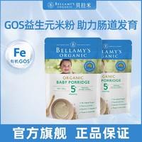 贝拉米有机婴儿燕麦高铁米粉米糊125g宝宝辅食5个月以上(2袋装)