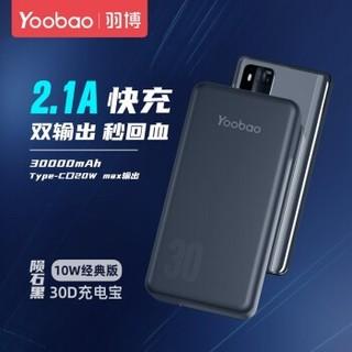 Yoobao 羽博 YB-30DQ 移动电源 30000毫安 10W经典版