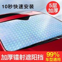 汽车用防晒隔热遮阳挡遮光帘挡阳板