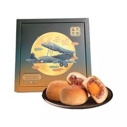 嘉华 滇式云腿蛋黄多口味大月饼月饼礼盒 320g *4件