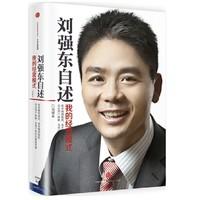 凑单品:《刘强东自述:我的经营模式》