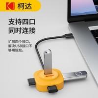 KODAK 柯达 USB3.0 集线器 方形四合一