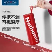 北欧欧慕(nathome)烧水杯 便携式烧水壶家用旅行电热水壶电热水杯