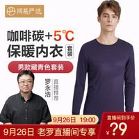 网易严选 男女式咖啡碳+5℃保暖内衣(上衣/裤子) 套装