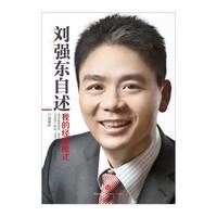 《刘强东自述:我的经营模式》