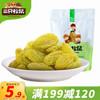 三只松鼠无核白葡萄干 蜜饯果干休闲食品新疆特产提子干120g/袋 *22件