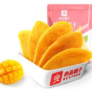 良品铺子 轻甜芒果干芒果片水果干蜜饯果干果脯休闲零食办公室小吃80g *10件