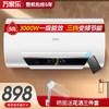 万家乐 H22A电热水器家用一级能效节能省电大功率大容量速热电热热水器H21A升级版 D50-H22A(50升)